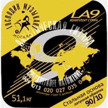 Господин Музыкант, LA09 90/10 .009 - .046 струны для акустической гитары