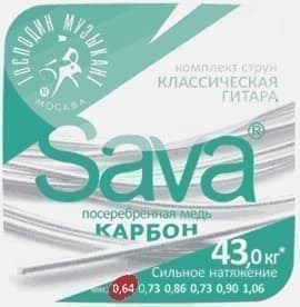 SC64c SAVA-карбон Струны для классической гитары, Господин Музыкант