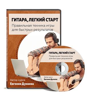 "Видео курс ""Гитара, легкий старт"""