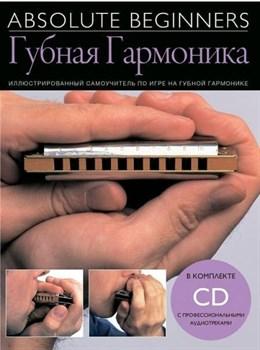 Absolute Beginners: Губная Гармоника - самоучитель на русском языке + CD