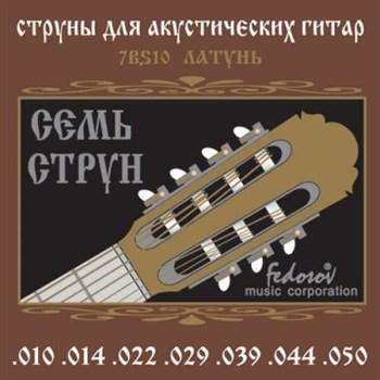 7BS10 для 7-струнной акустической гитары, латунь, 10-50, Fedosov