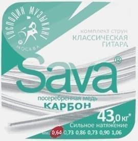 C64C SAVA-КАРБОН ГОСПОДИН МУЗЫКАНТ