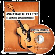 """Видеокурс """"Акустическая гитара с нуля"""" (цифровая копия)"""