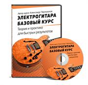 """Видеокурс """"Электрогитара"""" (цифровая копия)"""
